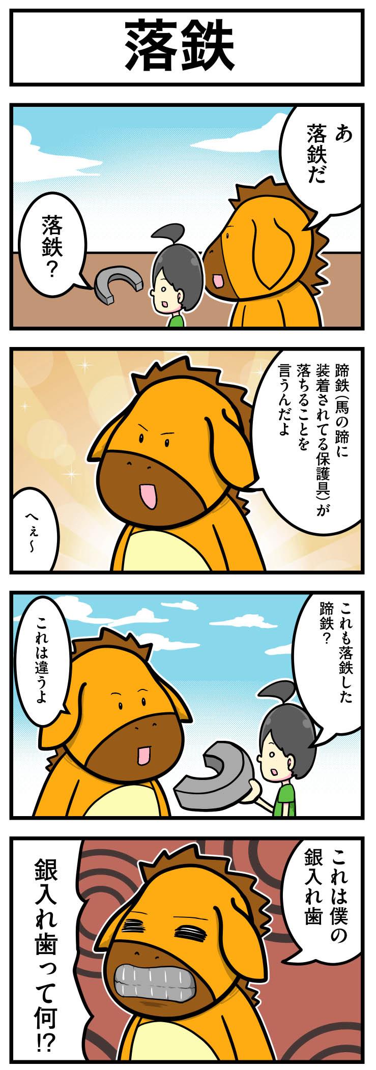 落鉄【うま吉の鉄板穴馬マンガ】