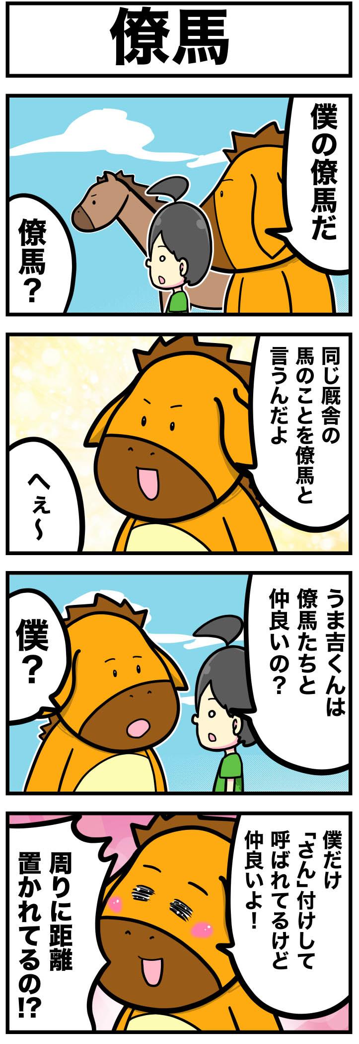 僚馬【うま吉の鉄板穴馬マンガ】