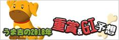うま吉の2018年重賞&G1予想