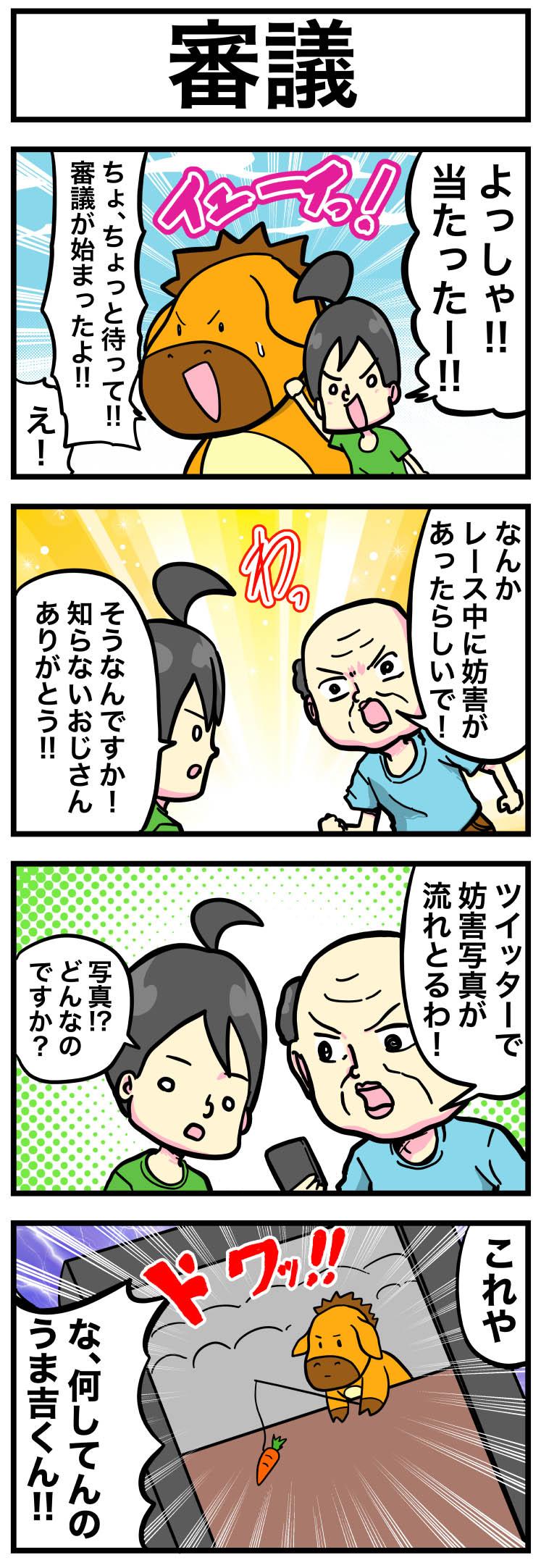 審議【うま吉の鉄板穴馬マンガ】