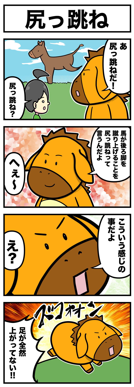 尻っ跳ね【うま吉の鉄板穴馬マンガ】
