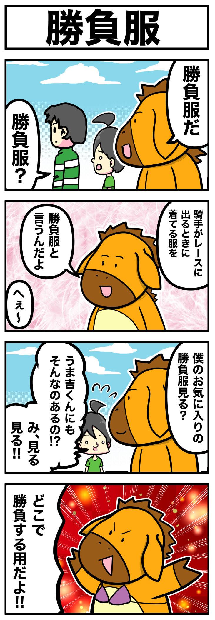 勝負服【うま吉の鉄板穴馬マンガ】
