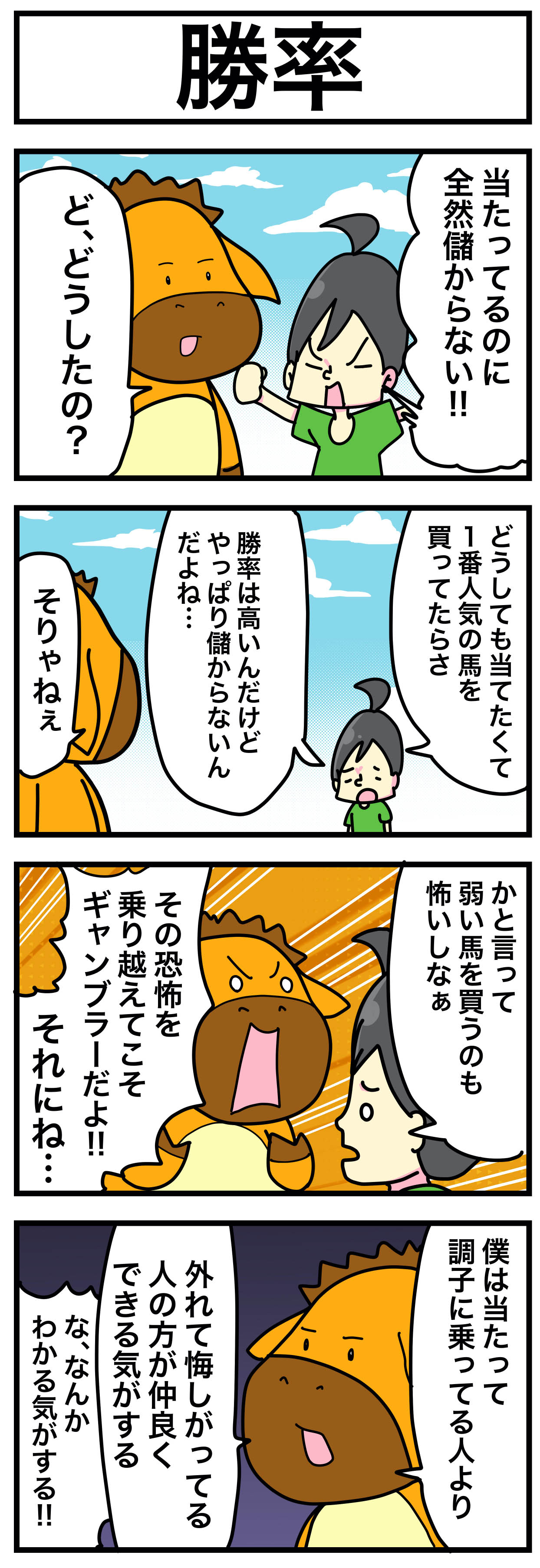 勝率【うま吉の鉄板穴馬マンガ】