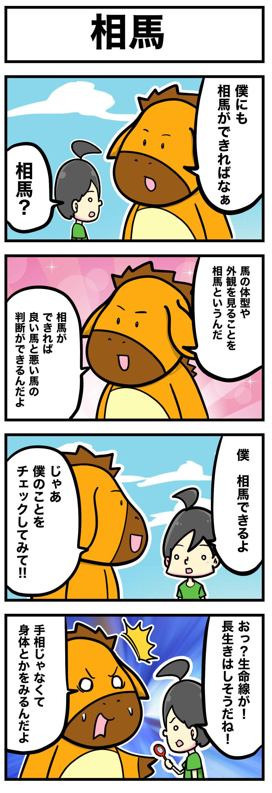 相馬【うま吉の鉄板穴馬マンガ】