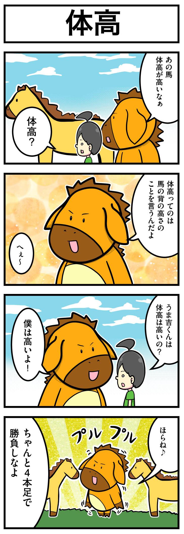 体高【うま吉の鉄板穴馬マンガ】