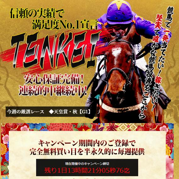 TENKEI(てんけい)TOP画像