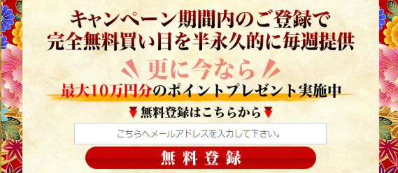 TENKEI(てんけい)登録キャンペーン