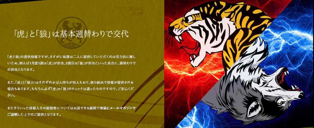虎と狼交代