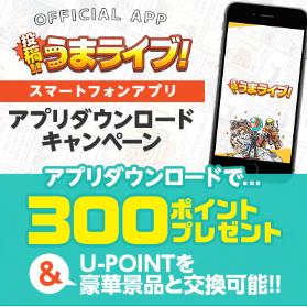 うまライブアプリキャンペーン画像