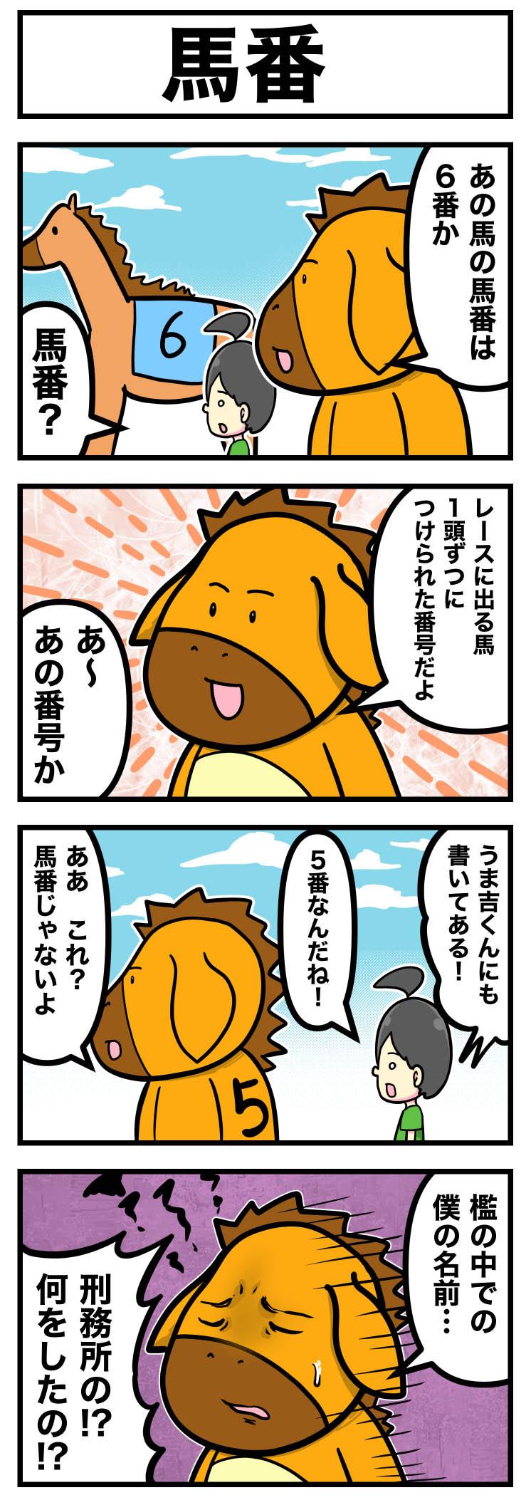 馬番【うま吉の鉄板穴馬マンガ】