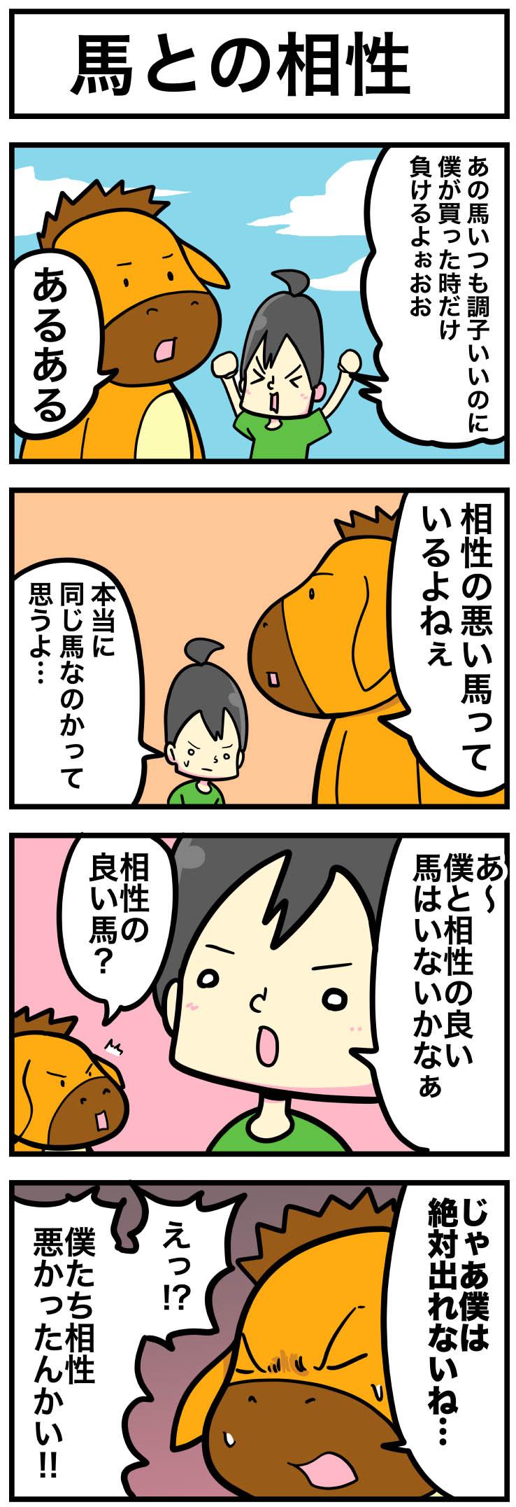 馬との相性【うま吉の鉄板穴馬マンガ】