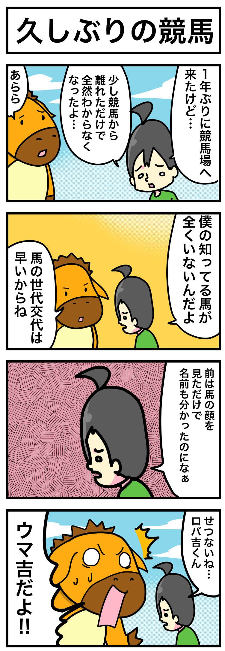 久しぶりの競馬「うま吉の鉄板穴馬マンガ」