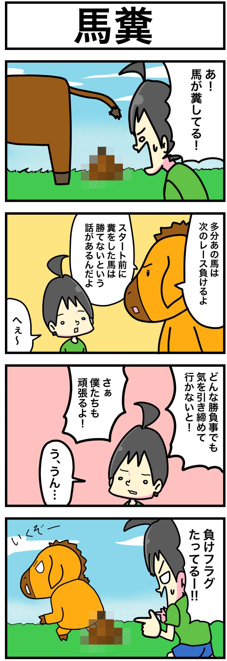 馬糞「うま吉の鉄板穴馬マンガ」