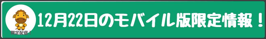 ○月○日のLINE限定情報!