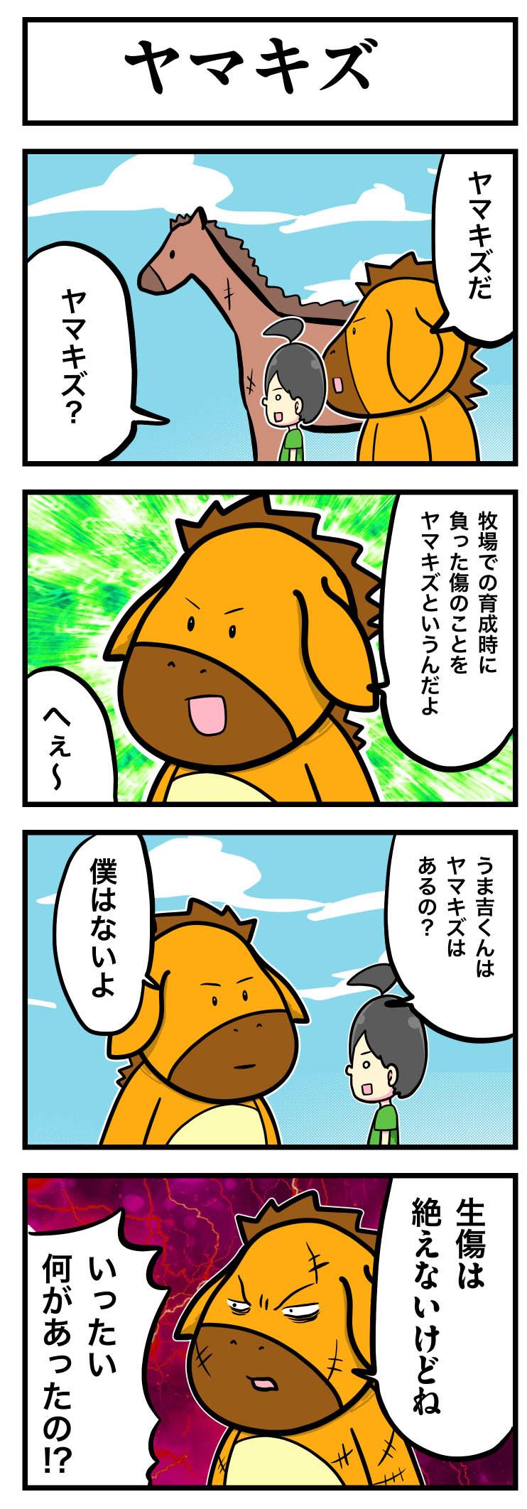 ヤマキズ【うま吉の鉄板穴馬マンガ】
