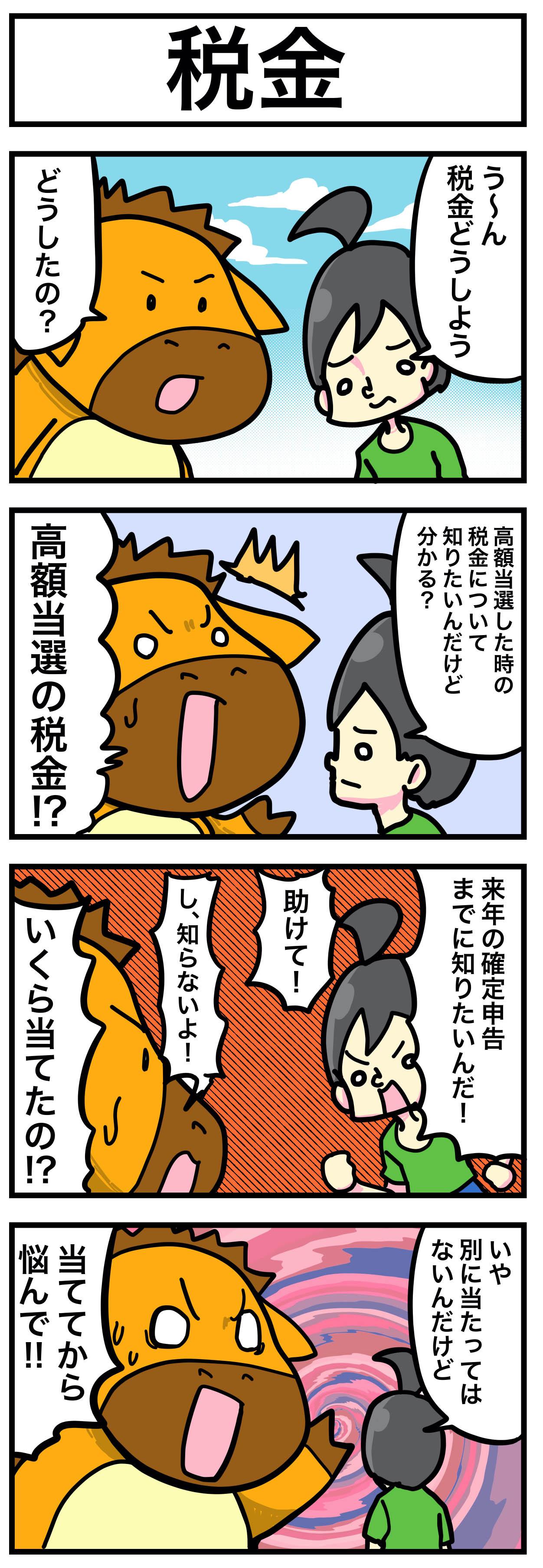 税金【うま吉の鉄板穴馬マンガ】