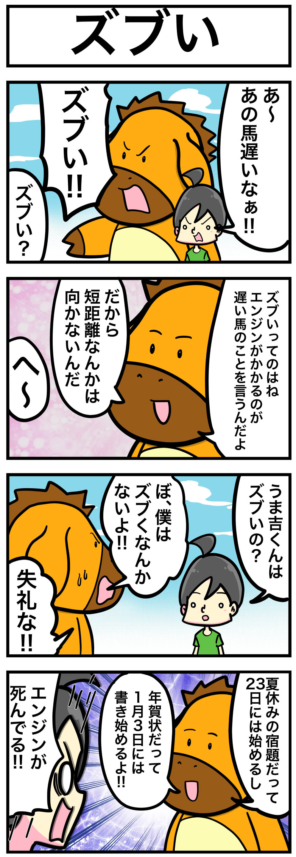 ズブい【うま吉の鉄板穴馬マンガ】