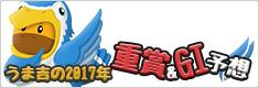うま吉の2016年重賞&G1予想